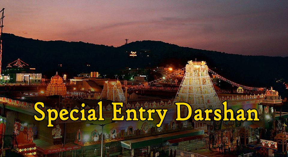 Special Entry Darshan Slot Timings online ticket booking - Tirumala