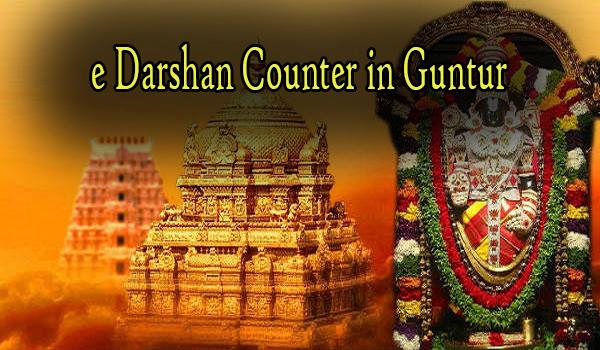 TTD e Darshan Counter Timings in Guntur - Tirumala Tirupati