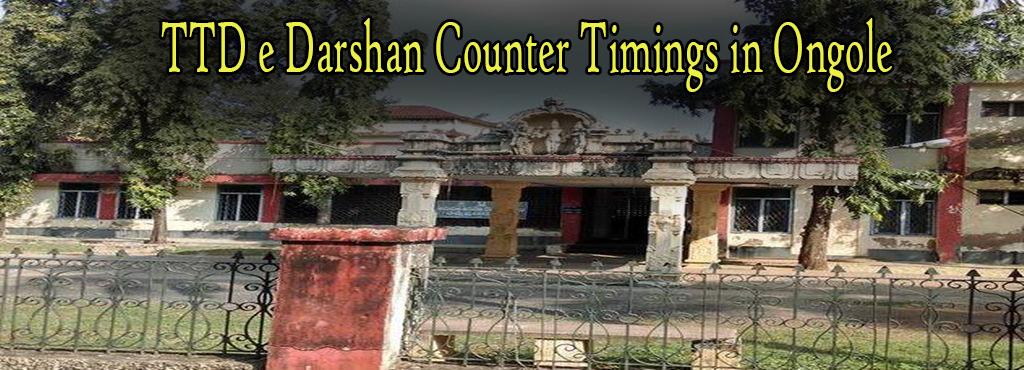 ttd e darshan counter timings in ongole tirumala tirupati