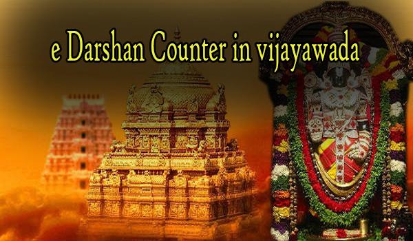TTD e Darshan Counter Timings in Vijayawada - Tirumala Tirupati